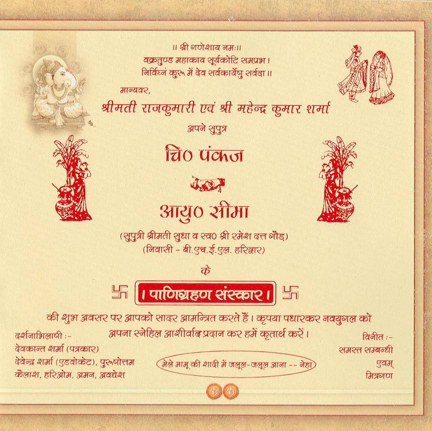 Marriage Invitation Email was great invitation example